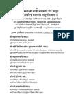Maha Periyava Sagunopasana (Puja Vidhanam)