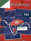Jahan Khushboo Hi Kushboo Thee-Autobiography-Kaleem Aagiz-Part 01-Dehli-1981