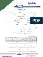 استمارة مؤسسة
