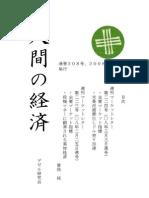 Ningen No Keizai208