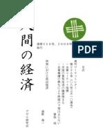 Ningen No Keizai210
