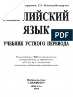 Миньяр-Белоручева Английский язык. Учебник устного перевода