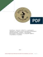არქიტექტურული მემკვიდრეობის დაფინანსების საკითხები - დაკვირვება და რეკომენდაციები