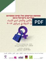 תחושת הביטחון של נשים ומוסדות  המדינה בישראל 2013