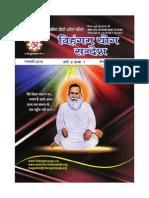 Vihangam Yoga Sandesh JAN 2014