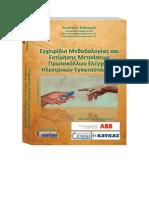 Εγχειρίδιο Μεθοδολογίας και Εκτίμησης Μετρήσεων Πρωτοκόλλων Ελέγχου Ηλεκτρικών Εγκαταστάσεων - Αντωνίου Σαλευρή - ISBN