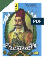 klassika eikonografimena ΚΑΡΑΙΣΚΑΚΗΣ