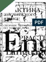 1205253 AF321 Korneeva e a Bagramova n v Praktika Angliiskogo Yazyka Sborn