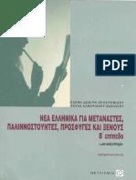 31.Modern Greek for Immigrants BETA Key