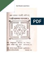 Shri Dhanda Laxmi Stotra