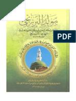 المولد البرزنجي بتحقيق  الشيخ بسام محمد بارود