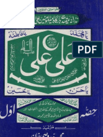 Ali (a.S) Ali (a.S) - Volume I