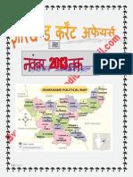 FINAL Jharkhand Current Affairs 2011-2013 FINAL
