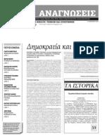 """""""Αναγνώσεις"""", τχ. 580 / Κυριακάτικη Αυγή, 12.1.2014"""