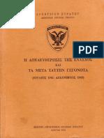 Η ΑΠΕΛΕΥΘΕΡΩΣΙΣ ΤΗΣ ΕΛΛΑΔΟΣ ΚΑΙ ΤΑ ΜΕΤΑ ΤΑΥΤΗΝ ΓΕΓΟΝΟΤΑ ΙΟΥΛΙΟΣ 1944-ΔΕΚΕΜΒΡΙΟΣ 1945