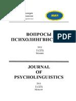 Вопросы_психолингвистики