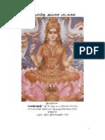 Parasakthi Songs in Tamil