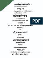 ASS 083 Samkshepa Sariraka With Subodhini Prakasika Tikas Part 1 - Ranganathsastri Vaidya 1918
