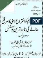 Three Times Daily Salat Salah Prayer Namaz Proved From the Quran By Balagh Ul Quran Reply To Five Salat in Quran By Allama Tamanna Imadi