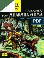 1010-H Kaliva Tou Mparmpa Thoma klassika eikonografhmena