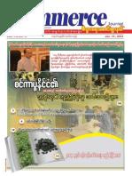 Commerce Journal - Vol 14 No 1