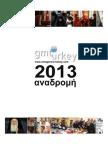 2013-timeliner