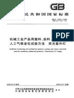 gb14522材料人工气候老化试验方法+荧光紫外灯