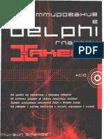 М.Фленов Программирование в Дельфи глазами хакера