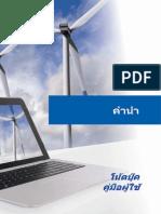 MSI CX41 User Manual Thai