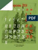 календар-3_1