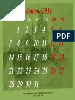 календар-7_1