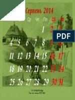 календар-8_1