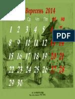 календар-9_1