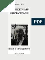 Pol_Riker_Intelektualna_avtobiografiya.pdf