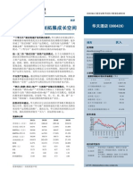 20130401-中信建投-华天酒店-000428-轻资产模式复制拓展成长空间
