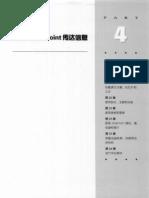 Office 2007  宝典(PPt)
