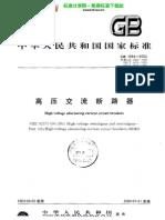 GB 1984-2003 交流高压断路器