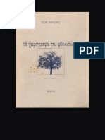 143573068-Τα-Χειρόγραφα-του-Φθινοπώρου-Τάσος-Λειβαδίτης