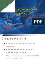 Huawei IMS Solution Sochi