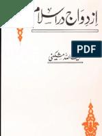 Azdawaj Aur Islam (Haqooq orr Faraiz e Shohar o Zoja)