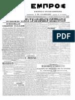 Επιχειρησις Δαρδανελια και Εθνικος Διχασμος Εφημ ΕΜΠΡΟΣ