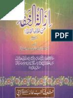 Izalat Ul Khafa Urdu 2 by Hazrat Shah Waliullah
