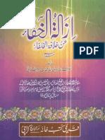 Izalat Ul Khafa Urdu 4 by Hazrat Shah Waliullah