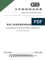 单速三相笼型感应电动机起动性能