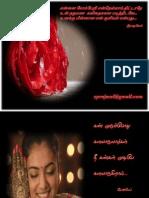 Tamil poem