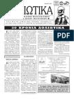 ΔΟΛΙΩΤΙΚΑ Δ΄3MHNO 2013