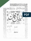 Khayaban e Irfan
