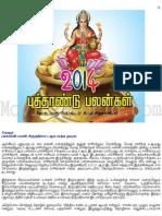 Balajothidam 20.12.13(OrathanaduKarthik.blogspot.com)