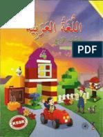 Buku Teks Bahasa Arab Tahun 4 (KSSR) 2014