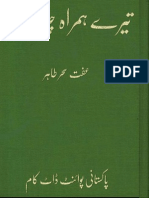 Tery Hamrah Chalna Hay by Effit Seher Tahir Urdu Novels Center (Urdunovels12.Blogspot.com)